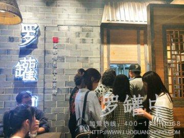 杭州罗罐中有几家了 杭州罗罐中生意火爆