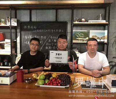 <b>【山西太原区域代理】恭喜刘先生成功签约罗罐</b>