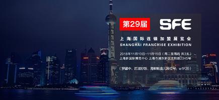 第29届SFE倒计时 让我们和罗罐中一起相约上海