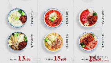 罗罐中米粉价目表 吃一碗罗罐中米粉贵吗