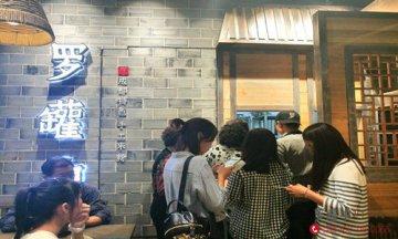 龙山罗罐中米粉店怎么样 龙山罗罐中好吃吗