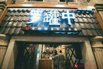 罗罐中米粉店新开3个月 刚开的罗罐中米粉店生意好吗
