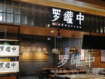 罗罐中米粉种类 特色化餐饮新风向
