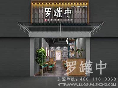 罗罐中门店图
