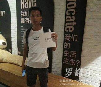 <b>【武汉区域】恭喜李先生签约武汉罗罐中单店</b>