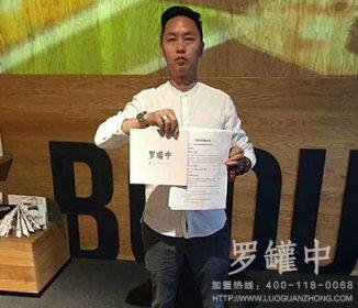 【杭州萧山区】恭喜刘先生签约萧山加盟店
