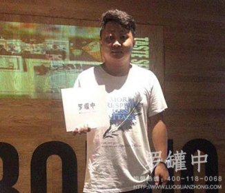 【江西景德镇区域】恭喜徐先生签约罗罐中单店