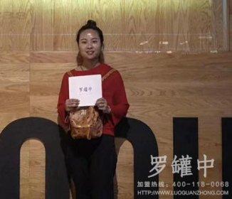 <b>【河南新乡】恭喜申女士签约新乡罗罐中单店</b>