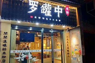 罗罐中米粉店