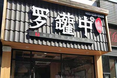 罗罐中加盟开店的话 米粉店靠什么在市场立足