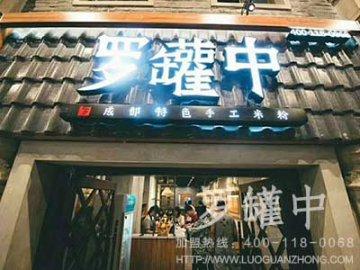 在小县城开米粉店 选择开加盟店的好处有哪些