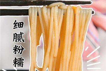 罗罐中米粉好吃,罗罐中米粉跟米线的区别